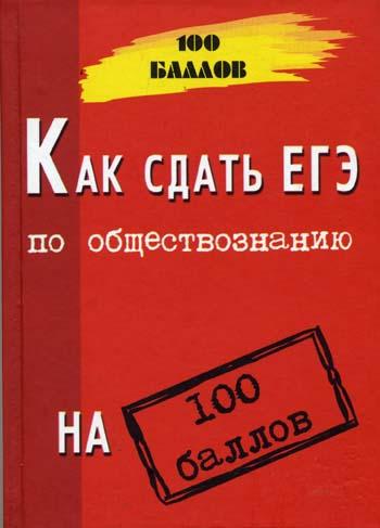 ответы егэ на 9 класс по русскому языку